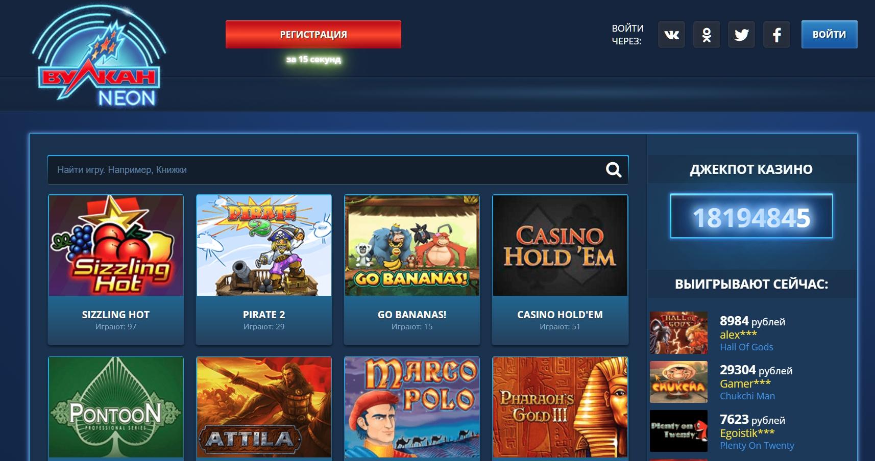 казино неон официальный сайт играть