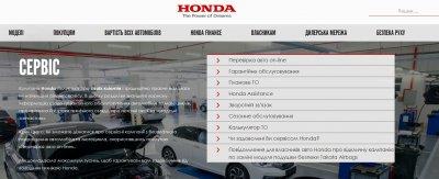 Сервісне обслуговування Хонда